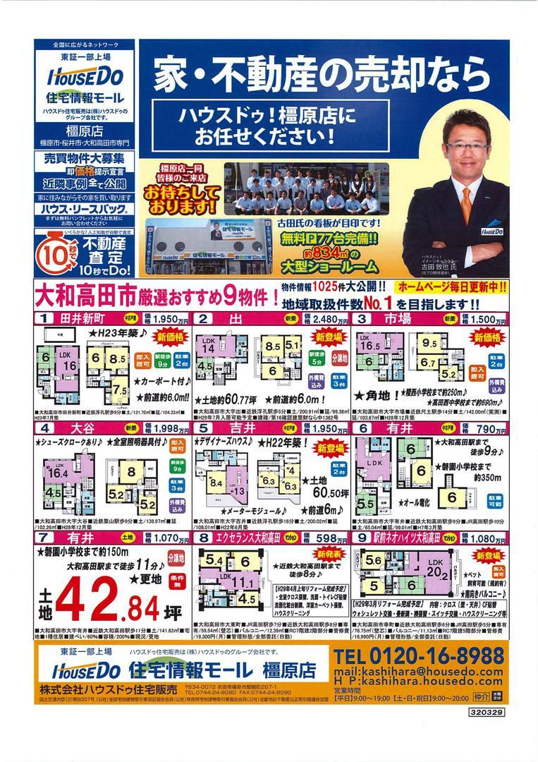 20170329高田