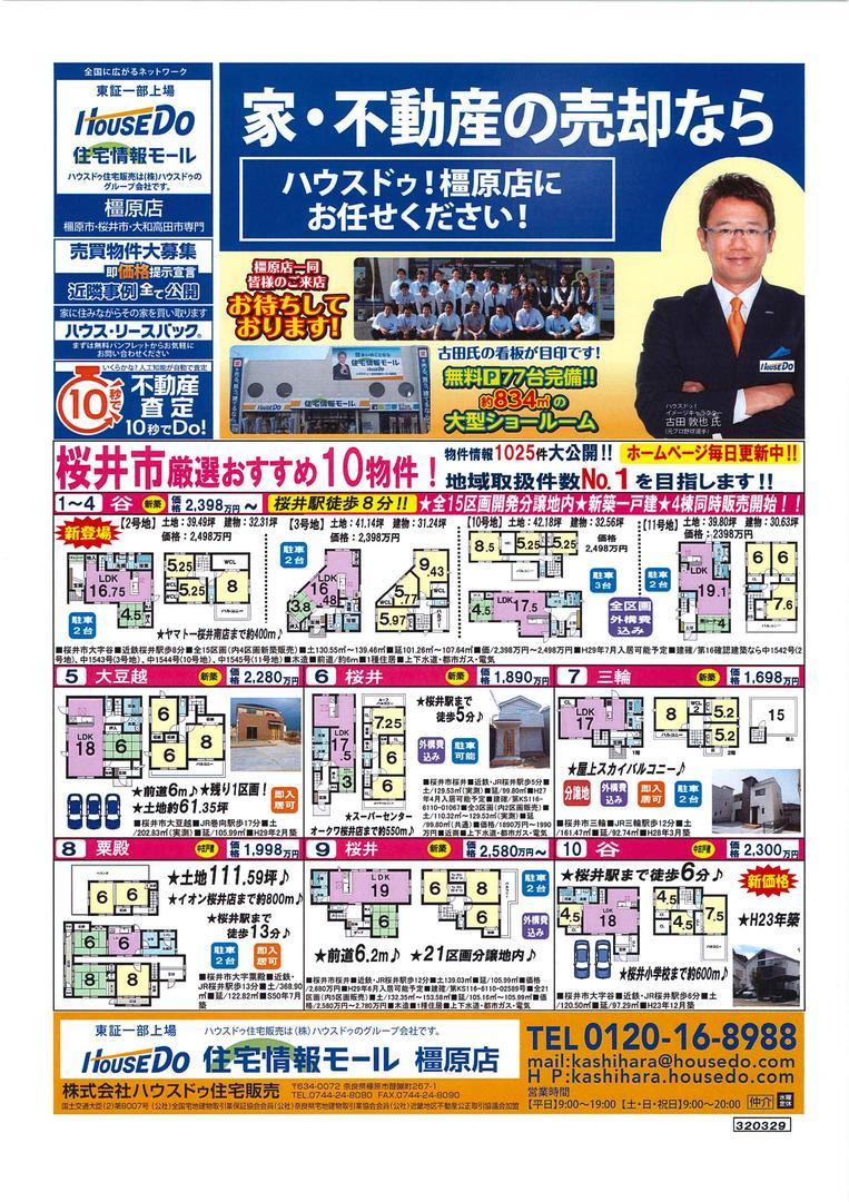 20170329桜井