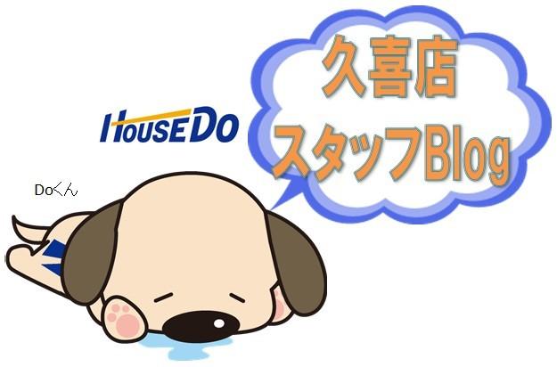 久喜店 スタッフBlog