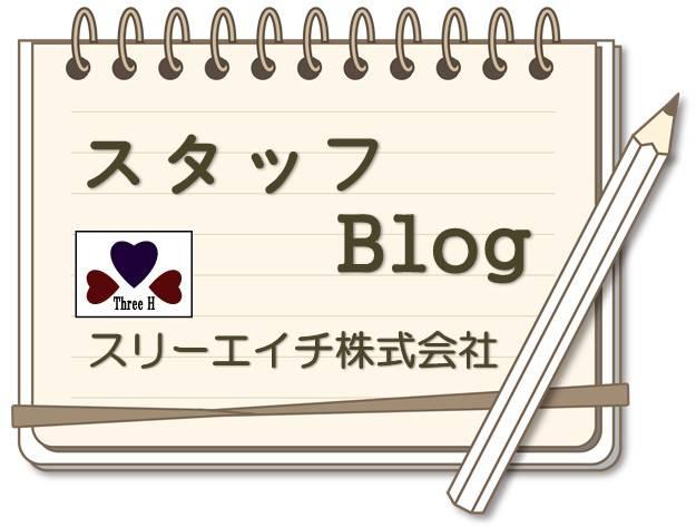 スリーエイチBlog