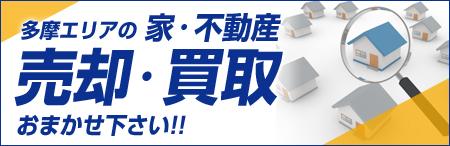 多摩エリアの不動産売却・買取お任せ下さい!■即価格提示■査定・相談無料■