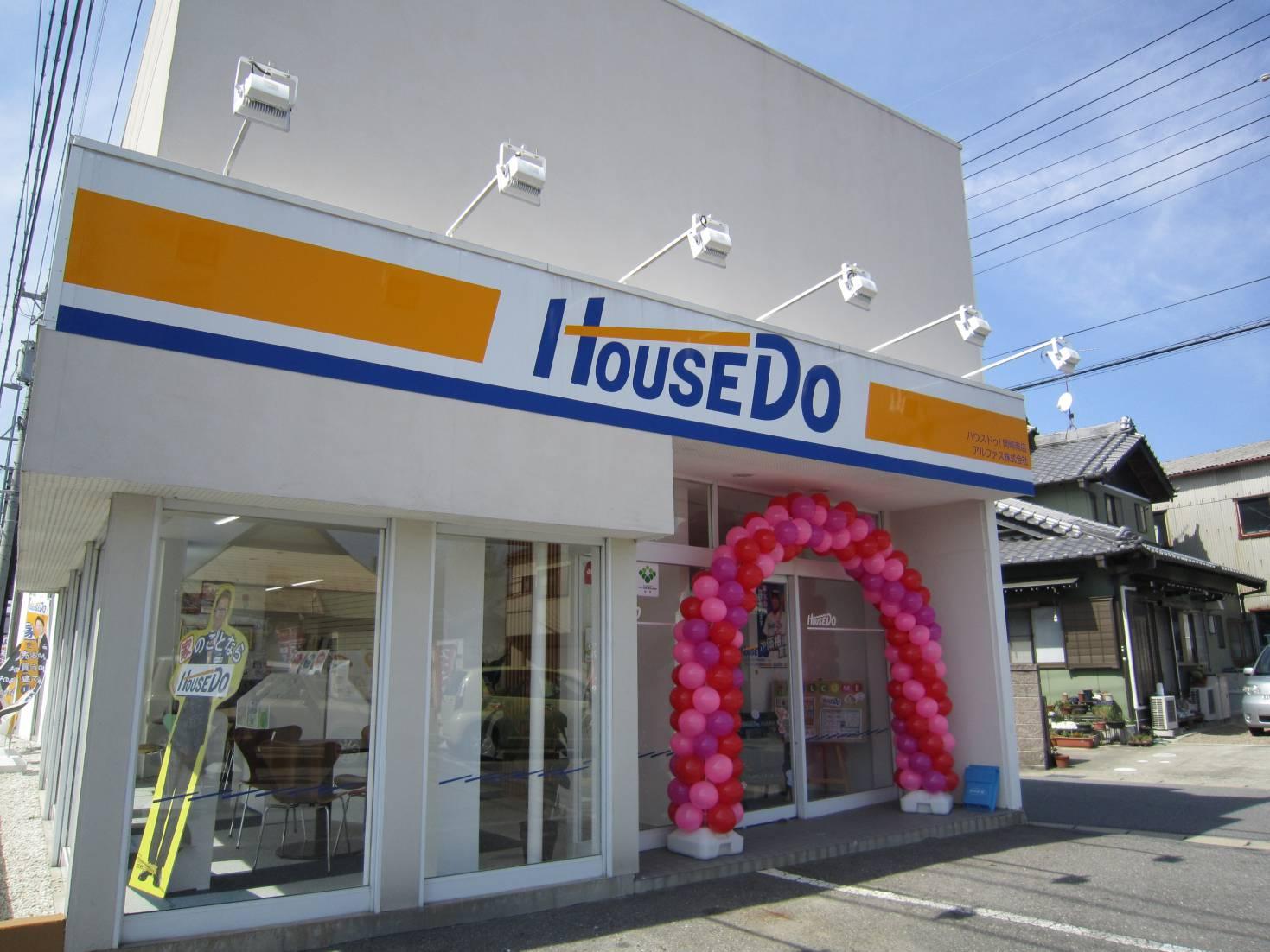 ハウスドゥ!岡崎南店
