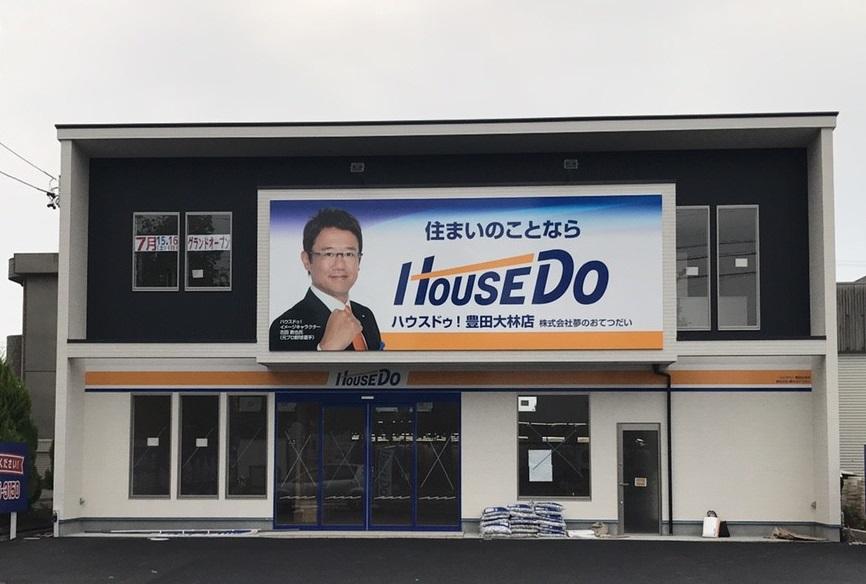 ハウスドゥ!豊田大林店  【リニューアルOPEN】