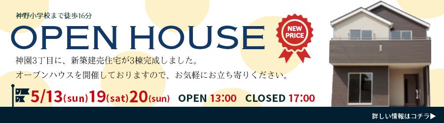 神園オープンハウス