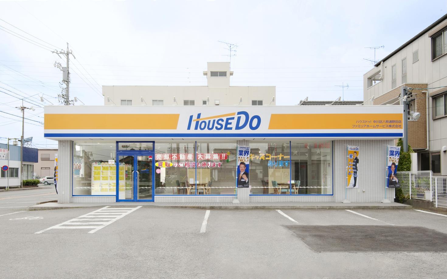 ハウスドゥ!中川区八熊通野田店