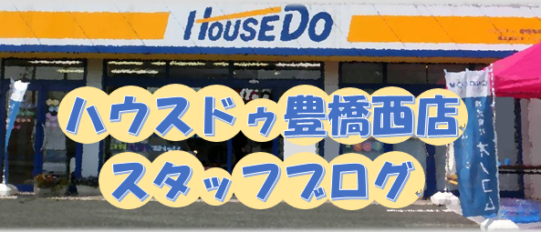 ハウスドゥ豊橋西店スタッフブログ