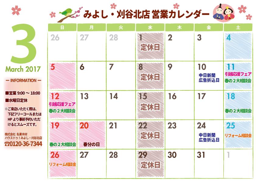 2017-3 営業カレンダー
