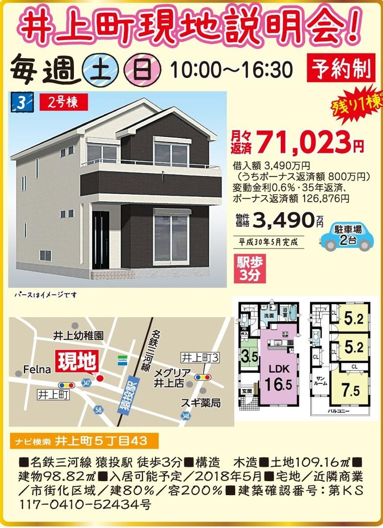 ■井上町 新築戸建 ラスト1棟!!