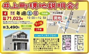 ■井上町 新築戸建 2区画販売!!