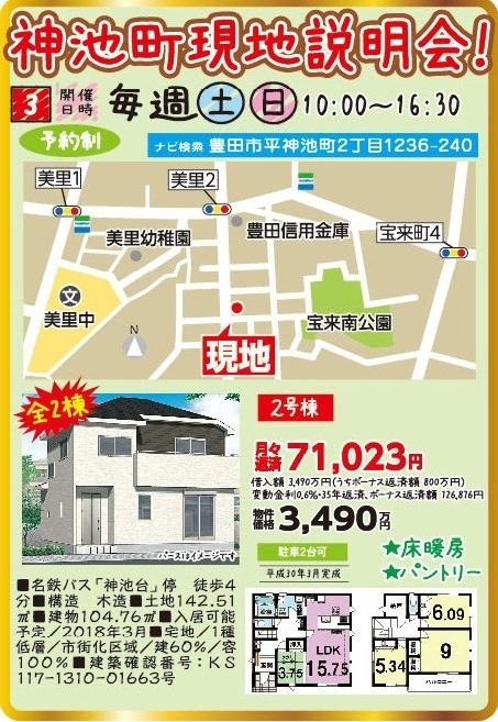 ■神池町2区画販売!新築戸建 現地説明会!