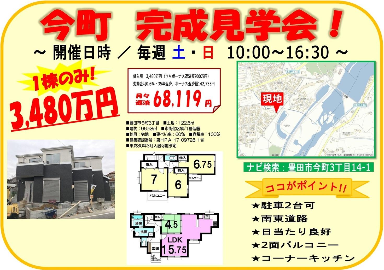 ■今町 新築戸建 現地見学会!!