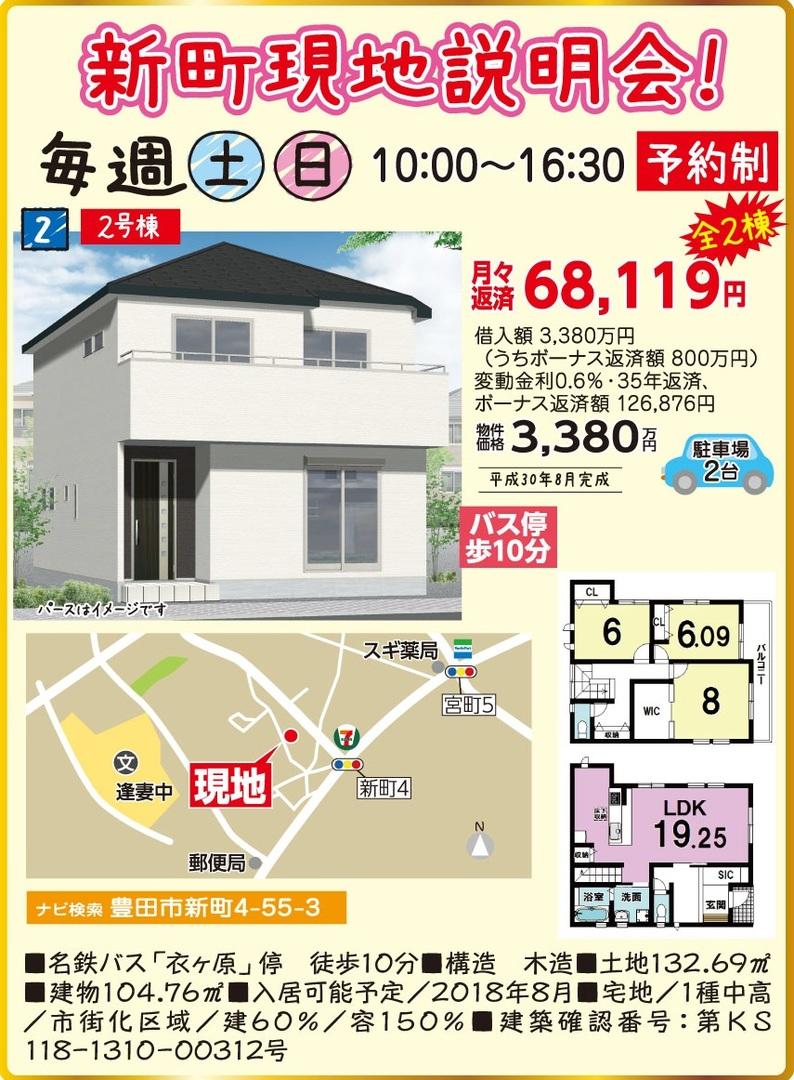 ■新町全2区画販売!!新築戸建 現地説明会
