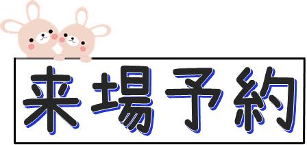 ブログ 来場予約