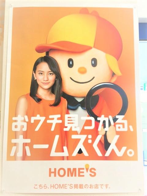 HOMES一位(2)