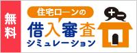 シミュレーション結果から「不動産の検索」や「お問合せ」もできます!.