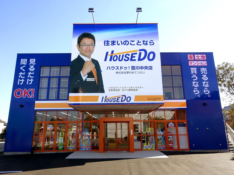 ハウスドゥ!豊川中央通店