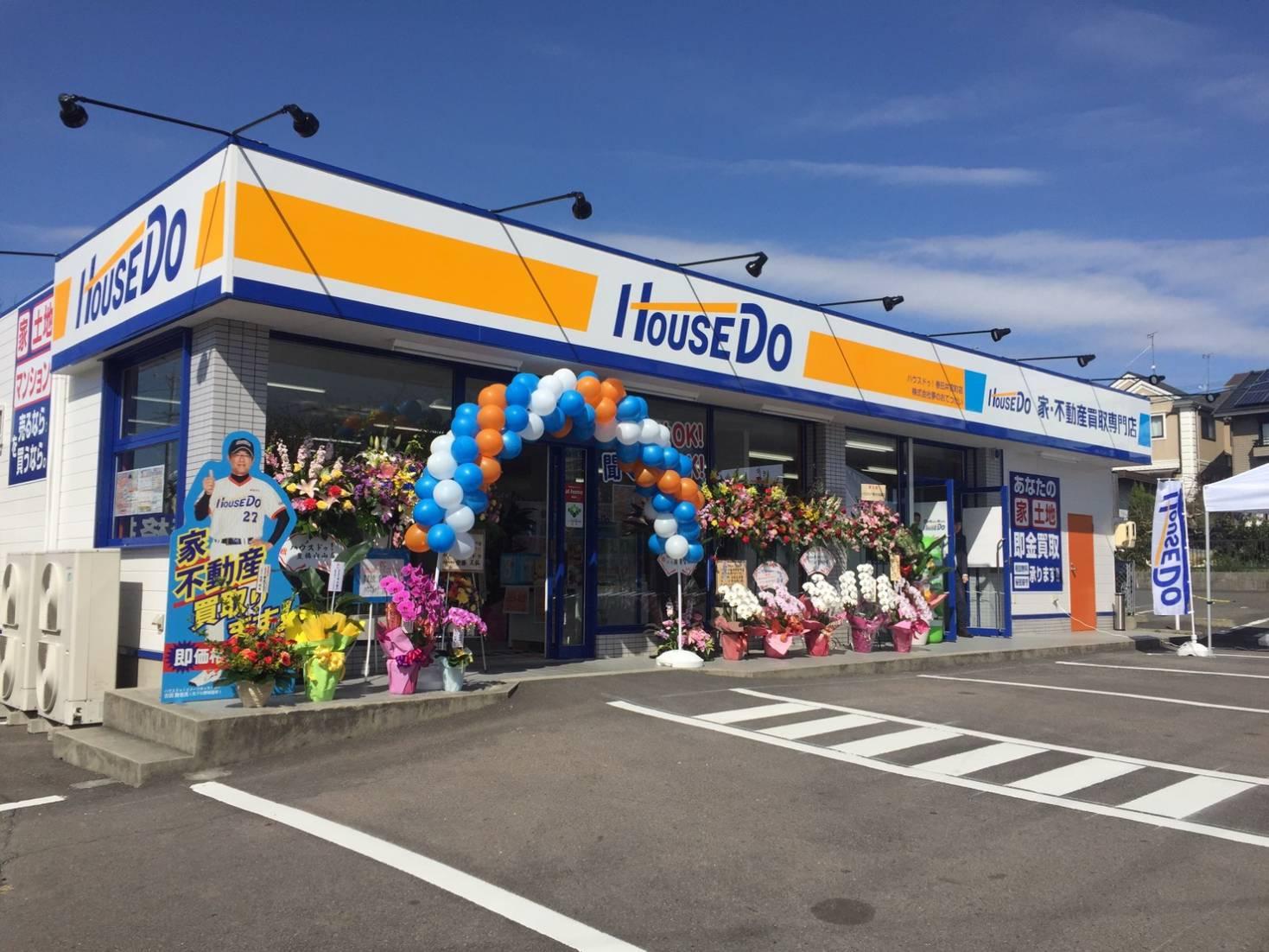 ハウスドゥ!春日井宮町店