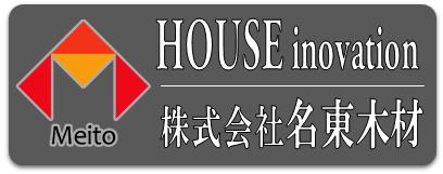 名東木材 住宅に関するトータルソリューションをご提供
