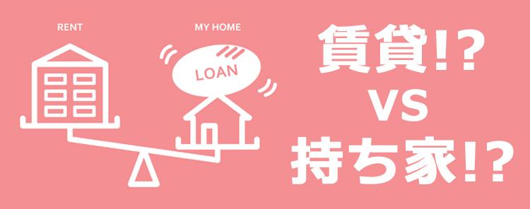 賃貸の方がお得?それとも持ち家の方がお得なの?