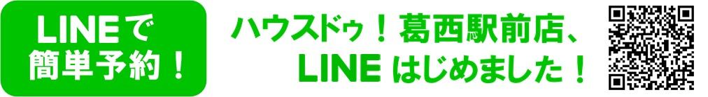 LINE@はじめました!「友だち追加」で、LINEから簡単予約ができます!