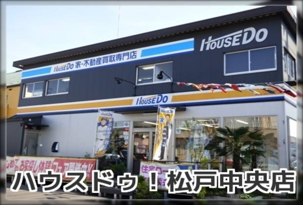 ハウスドゥ!松戸中央店
