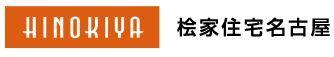 桧家住宅名古屋 グループ会社