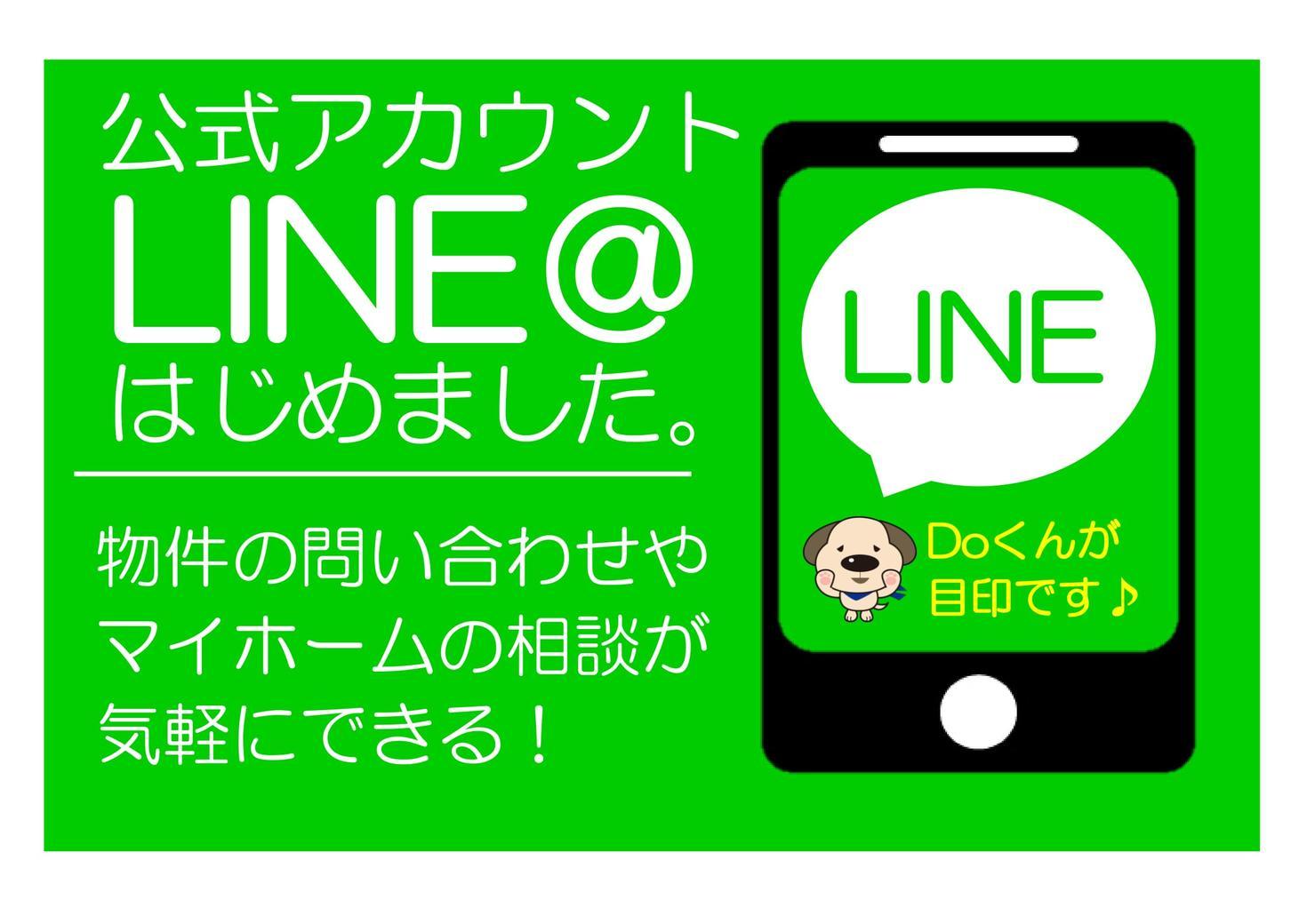 LINEで気軽にお問い合わせ