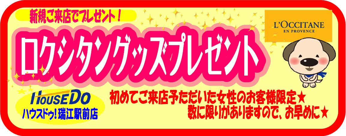 ☆ロクシタンプレゼントキャンペーン