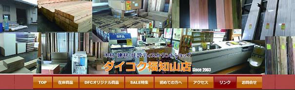 ダイコク 福知山店