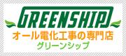 エコキュート・IHオール電化工事・取付販売専門業者グリーンシップ