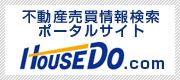 不動産売買情報検索ポータルサイト ハウスドゥ.com