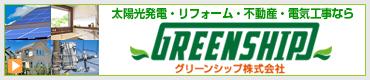 グリーンシップ株式会社 北九州市の不動産・お風呂リフォーム・太陽光発電システム・電気工事のことならお任せ!