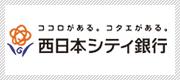 西日本シティ銀行オフィシャルホームページ