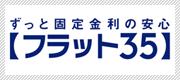 住宅ローン:長期固定金利住宅ローン 【フラット35】