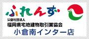 公益社団法人 福岡県宅地建物取引業協会 ふれんず 小倉南インター店