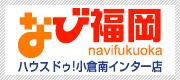 なび福岡 - 福岡県の事業者情報を掲載(小倉南インター店)