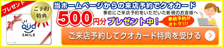 ハウスドゥ当ホームページからの来店予約でクオカード500円分プレゼント♪小倉南区の不動産に関するご相談の来店は事前予約がお得です♪