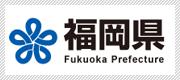 福岡県庁ホームページ