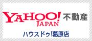Yahoo不動産 ハウスドゥ葛原店(中古一戸建て)