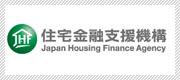 住宅ローン:住宅金融支援機構(旧住宅金融公庫)