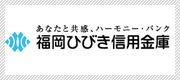 福岡ひびき信用金庫オフィシャルホームページ