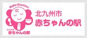 北九州市 赤ちゃんの駅(ハウスドゥ葛原店)