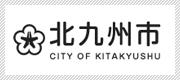 北九州市ホームページ