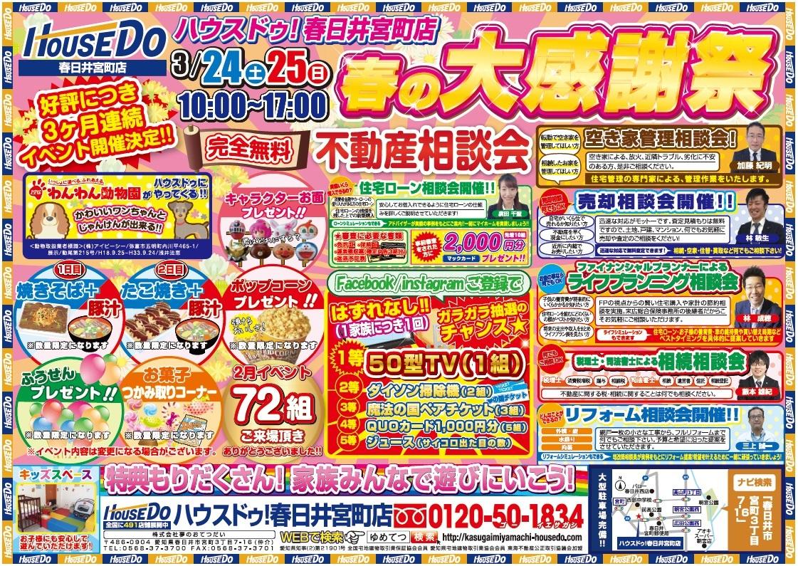 3/24(土)・25(日) 春の大感謝祭イベント開催☆★
