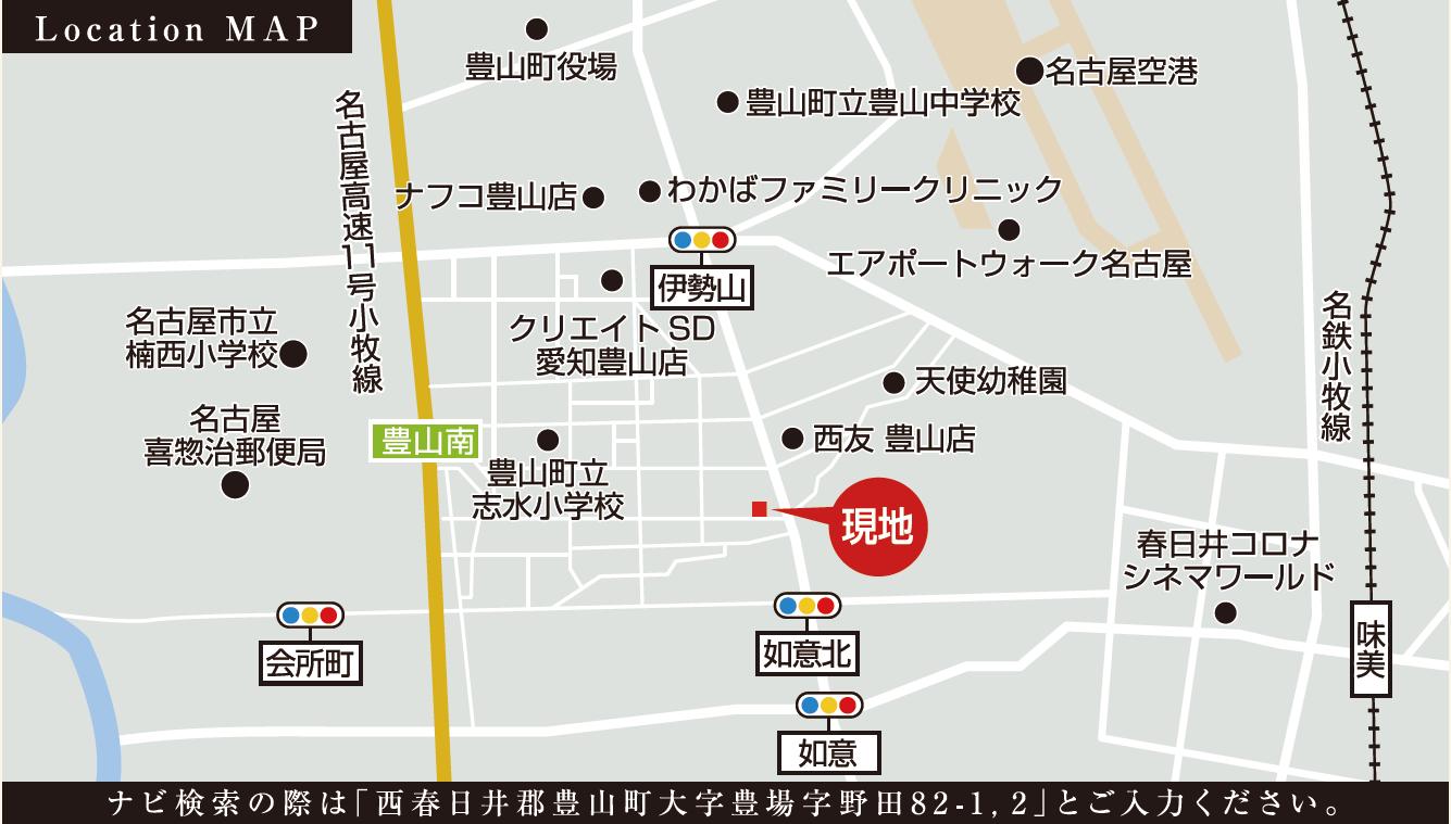 豊山分譲地 MAP