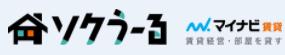 ソクうーる(マイナビ)