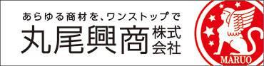 丸尾興商株式会社