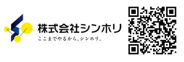 株式会社シンホリは本社です!