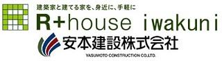 岩国市の新築住宅・リフォームは安本建設にお任せください。