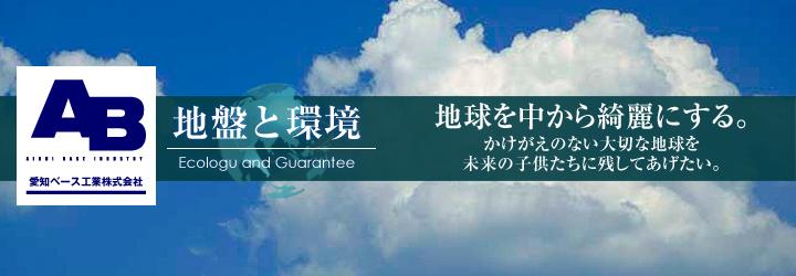 【地盤改良・地盤調査】愛知ベース工業(株)